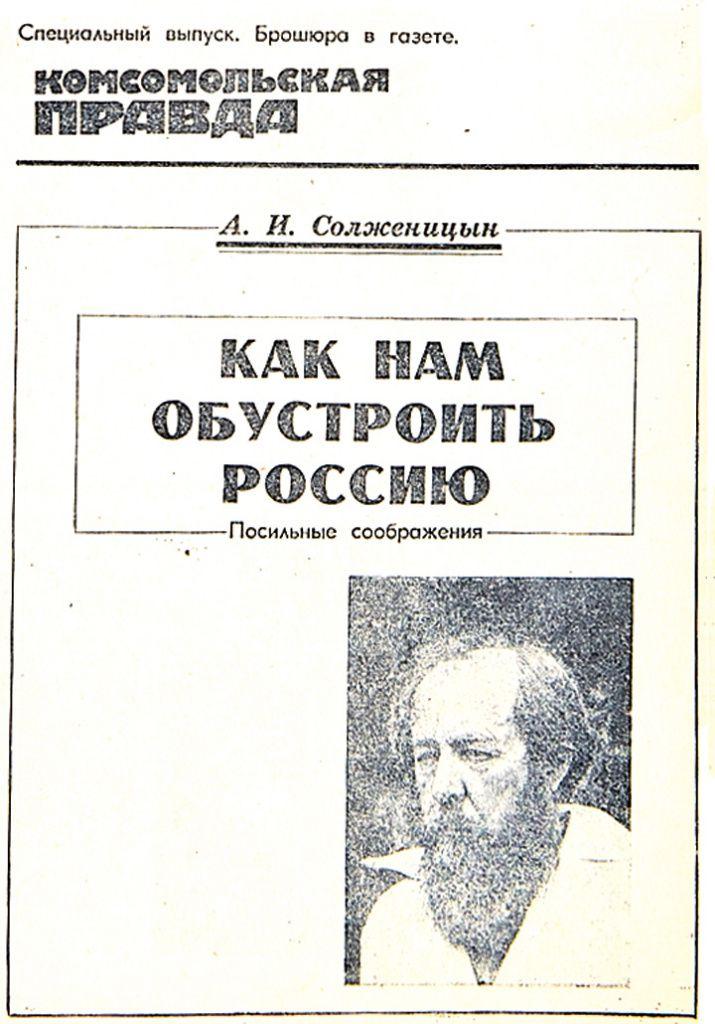 Solzhenicin_1.jpg